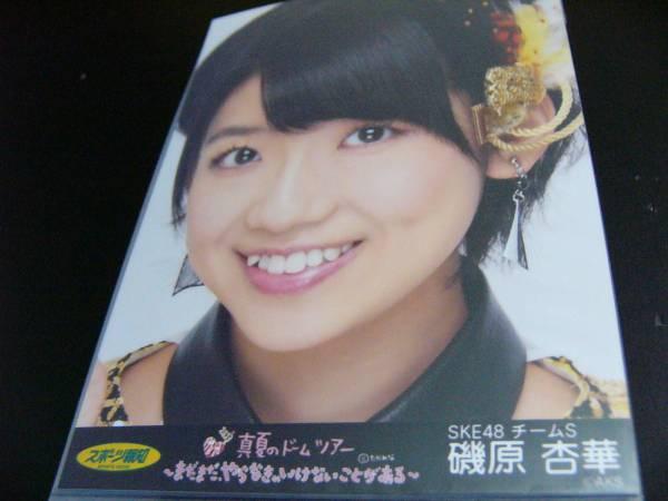 AKB48磯原杏華 真夏のドームツアーパンフレット特典生写真SKE ライブ・総選挙グッズの画像