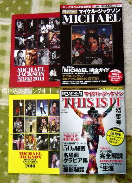 マイケル・ジャクソン「THIS IS IT/MICHAEL 特集号」カレンダー