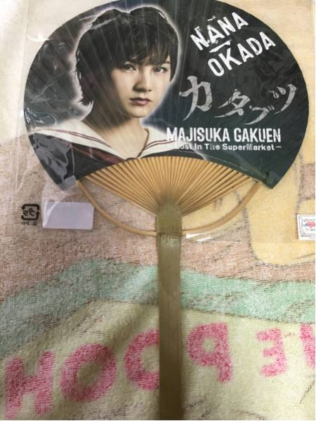 AKB48 マジすか学園舞台 うちわ 岡田奈々 ライブ・総選挙グッズの画像