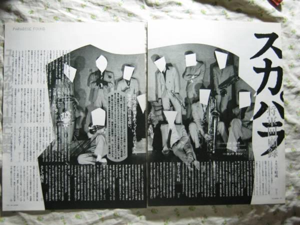 '91【結成時の頃の話】 東京スカパラダイスオーケストラ ♯
