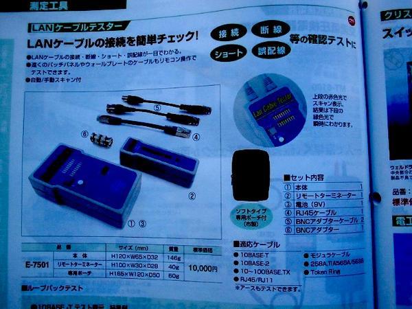 新品即決 マーベル LANケーブルテスター E7501_画像2
