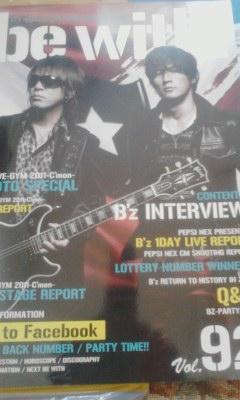 "B'Z ""be with!"" FC Bulletin, No. 92 postage"