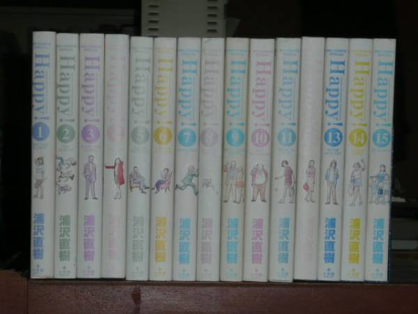 HAPPY 完全版全15巻