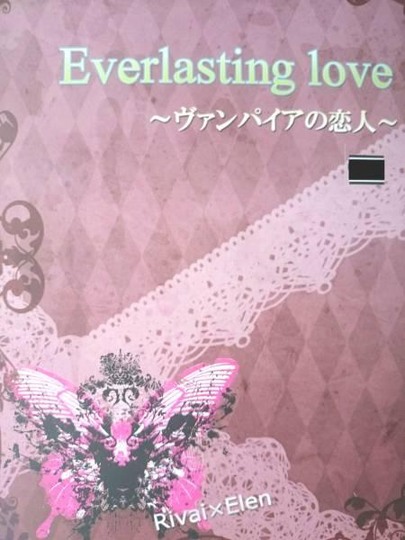進撃の巨人同人誌★リヴァエレ長編小説★Berry Garden「Everlasting ~」