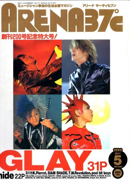 雑誌ARENA37℃ 1999/5月号♪表紙:GLAY/hide/及川光博/Pierrot♪