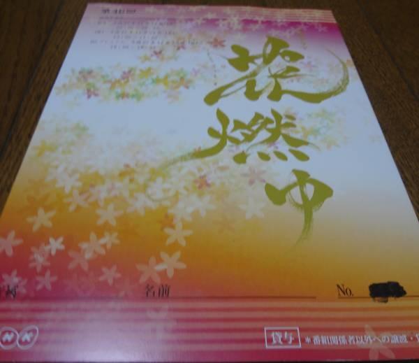 NHK 大河ドラマ 花燃ゆ 第46回台本 井上真央 グッズの画像