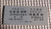 ★島原鉄道 B型硬券往復 加津佐から南島原ゆき 2等