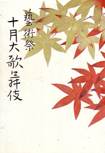 芸術祭 十月大歌舞伎 パンフレット 昭和58年 中村歌右衛門