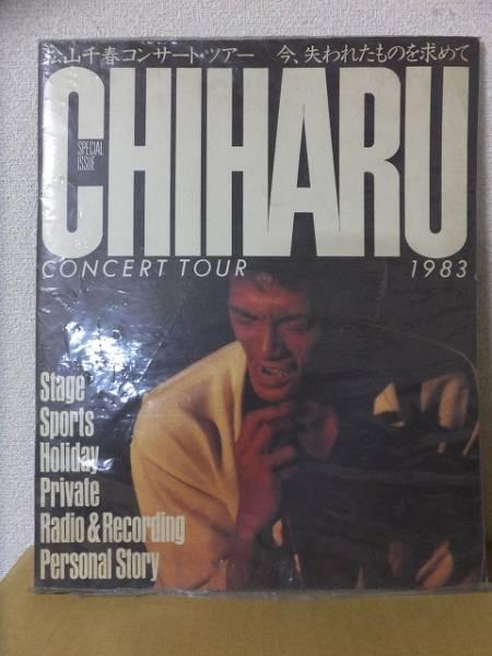 松山千春コンサート・ツアー 1983 パンフレット コンサートグッズの画像