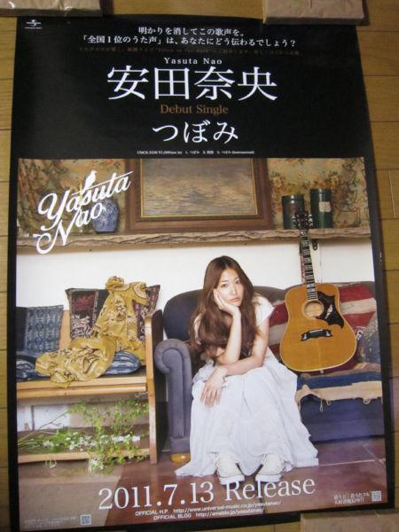 【ポスター】 「安田奈央 つぼみ」