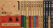 黒鷺死体宅配便 1-14巻(カドカワコミックスAエース)山崎 峰水