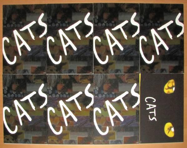 劇団四季パンフ《CATS(キャッツ) 2006~2009年の8冊》