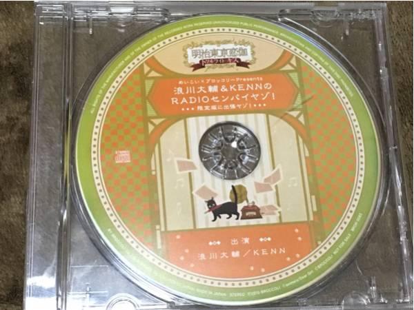 明治東亰恋伽トワヰライト・キス限定版特典CD/浪川大輔KENN