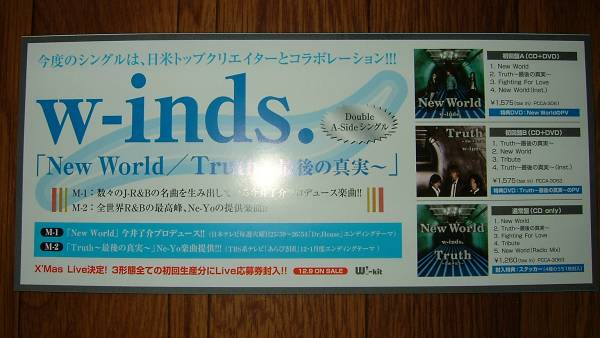 【ミニポスターF9】 w-inds./New World Truth-最後の真実-
