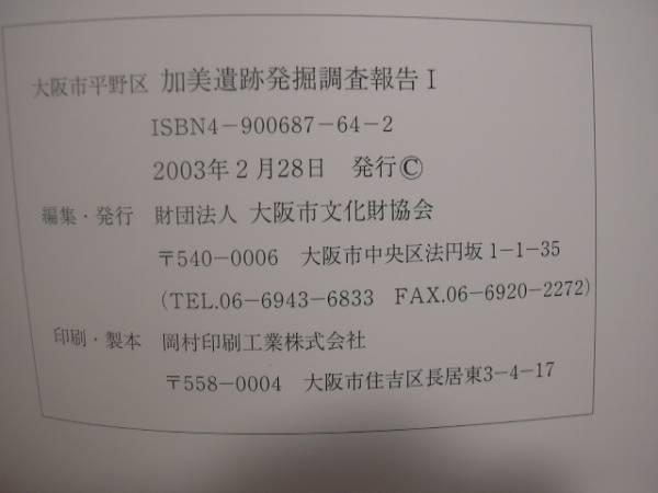 【本】大阪市平野区 加美遺跡発掘調査報告1・2 2003年 N15153_画像3