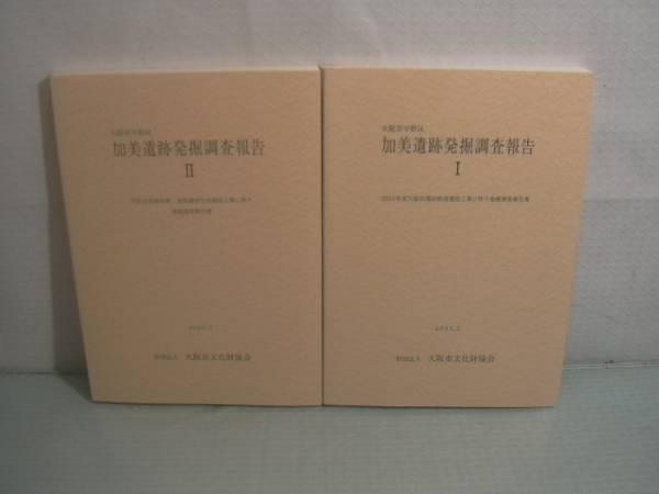 【本】大阪市平野区 加美遺跡発掘調査報告1・2 2003年 N15153_画像1
