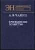 農民経済論/А.В.チャヤーノフ(ロシア語)
