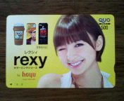 新品 rexy【篠田麻里子QUOカード】