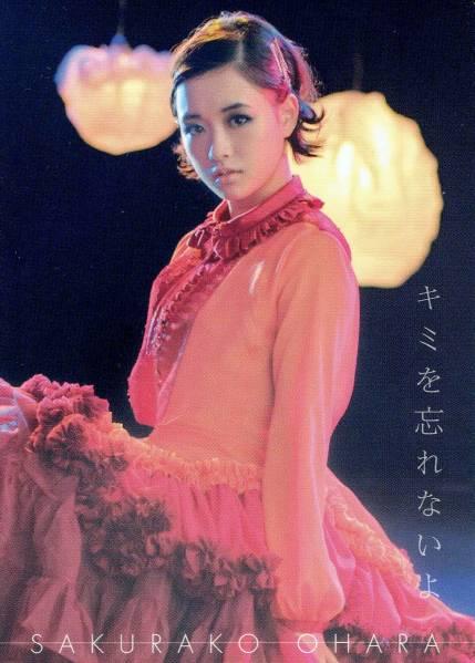 大原櫻子 キミを忘れないよ 非売品ミニカレンダーフォトカード