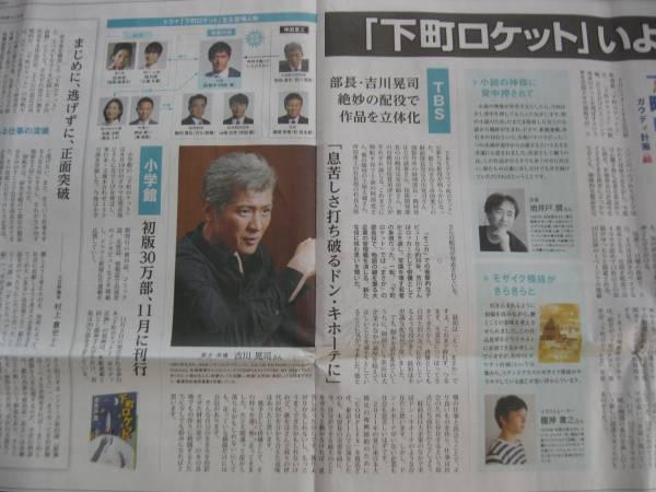 吉川晃司 新聞記事