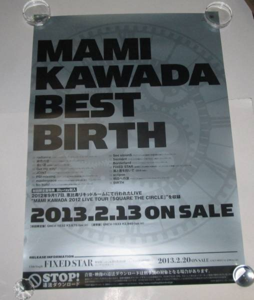 1z 告知ポスター [MAMI KAWADA BEST BIRTH] 川田まみ