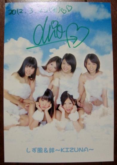 しず風&絆~KIZUNA~ 桜山澪 サイン メッセージカード 写真