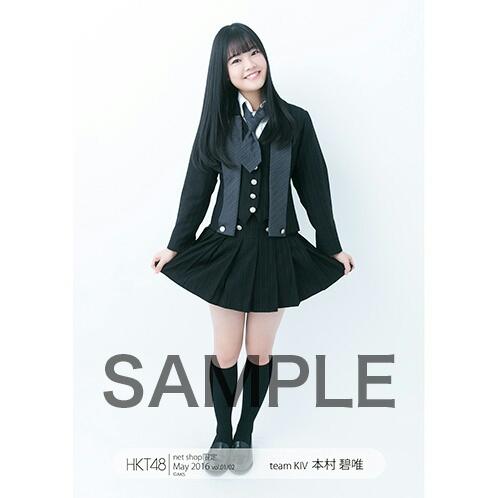 2016年5月 HKT48生写真「軽蔑していた愛情衣装」本村碧唯① ライブグッズの画像