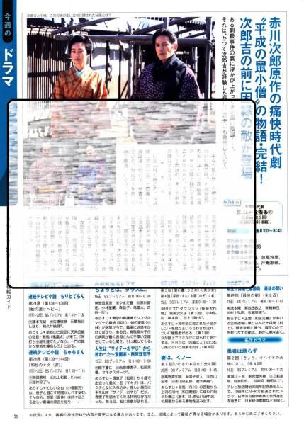 ◇NHKウィークリーステラ 2014.3.21号 滝沢秀明 安藤サクラ