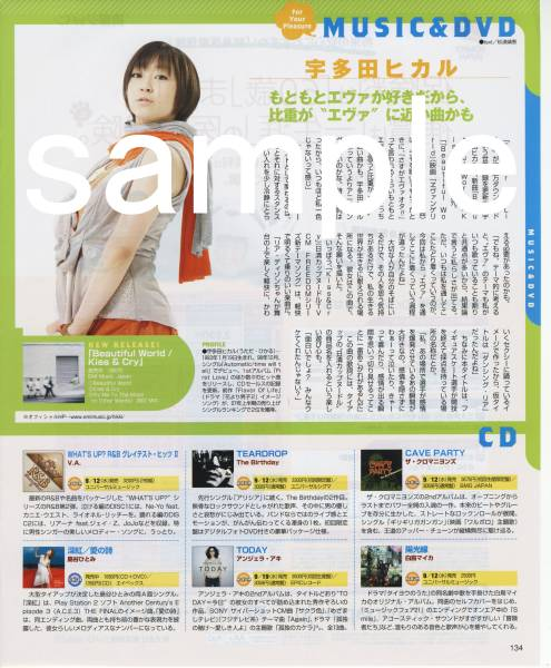 1p◇TV LIFE 2007.9.28号 切り抜き 宇多田ヒカル