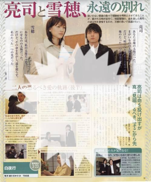 ◇TVぴあ 2006.3.29号 切抜 綾瀬はるか 山田孝之 TOKIO 松岡昌宏