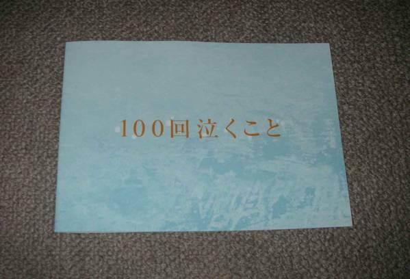 「100回泣くこと」プレスシート:大倉忠義/桐谷美玲 グッズの画像