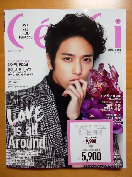 [CNBLUE ヨンファ] 韓国雑誌切り抜き14P+表紙/2015年2月号 ライブグッズの画像
