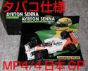タバコ仕様 セナコレNo24 1/43マクラーレン ホンダMP4/4セナ日本