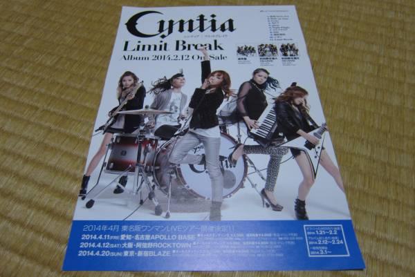 シンティア cyntia ライヴ告知チラシ cd 発売 アルバム 2014
