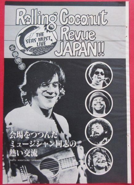 ローリング・ココナッツ・レヴュー・ジャパン 1977 切抜 5ページ