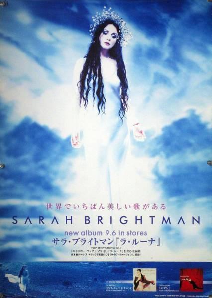 SARAH BRIGHTMAN サラ・ブライトマン B2ポスター (1V17006)