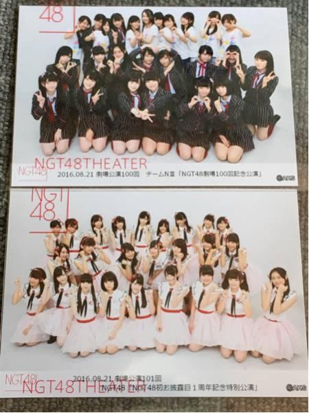 NGT48 100回記念 1周年記念 2枚セット 劇場公演生写真 ライブグッズの画像