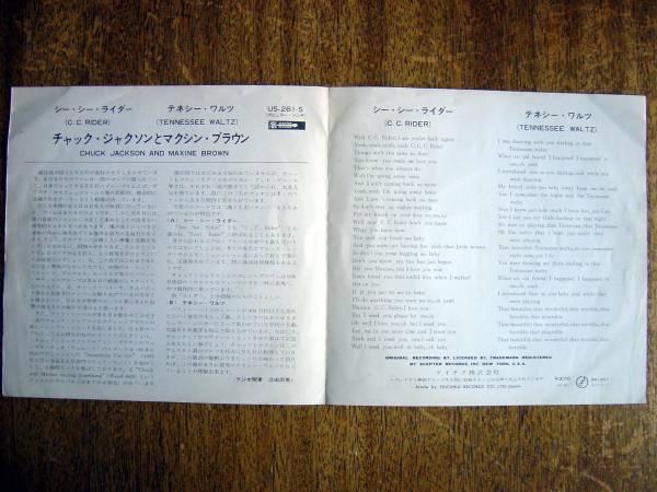 【7】チャックジャクソンとマクシンブラウン(US261Sセプター/テイチク1967年CHUCK JACKSON AND MAXINE BROWN/C.C.RIDER/TENNESSEE WALTZ)_画像3