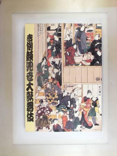 【歌舞伎座 パンフレット】 2007年 吉例 顔見世大歌舞伎
