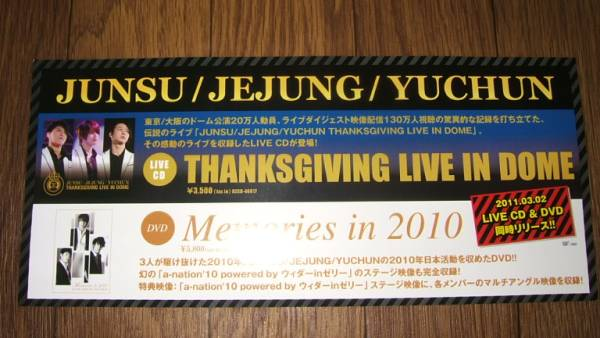 ミニポスターF2 JUNSU/JEJUNG/YUCHUN THANKSGIVINGLIVEINDOME