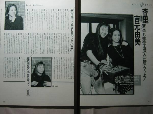 '91【対談 杏里 × 吉元由美 「音楽も恋愛も原点に戻ろう」】♯