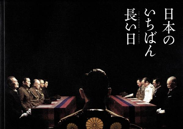 日本の一番長い日 パンフ 役所広司・本木雅弘・松坂桃李 グッズの画像