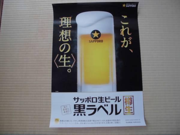 ポスター サッポロ黒ラベル 妻夫木聡 新品 3枚