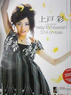 上戸彩 Way to heaven  告知ポスター グッズの画像