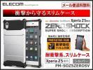 メール便 送料無料 エレコム SONY Xperia Z5 専用 ケース カバー 液晶保護フィルム付 即日発送OK 501SO / SO-01H / SOV32 など