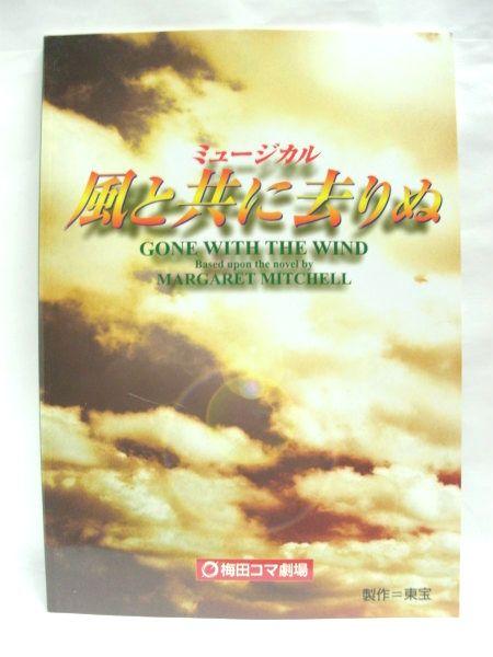 パンフレット◆ミュージカル 風と共に去りぬ 2002~3◆大地真央
