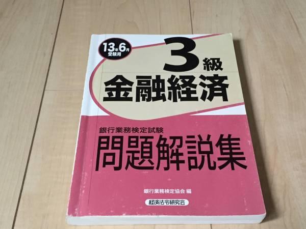 即決☆送料無料☆銀行業務検定 金融経済3級 問題集