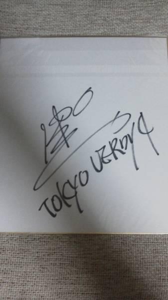 東京ヴェルディ1969林健太郎直筆サイン色紙