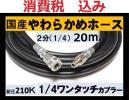 国産・高圧ホース 20m 2分.1/4 ワンタッチカプラーililk x c q