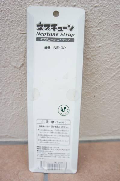 * Neptune strap *. rice field . three * name ..*. inside .